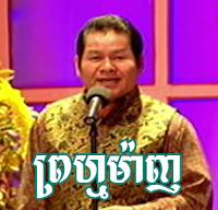 Prum Manh