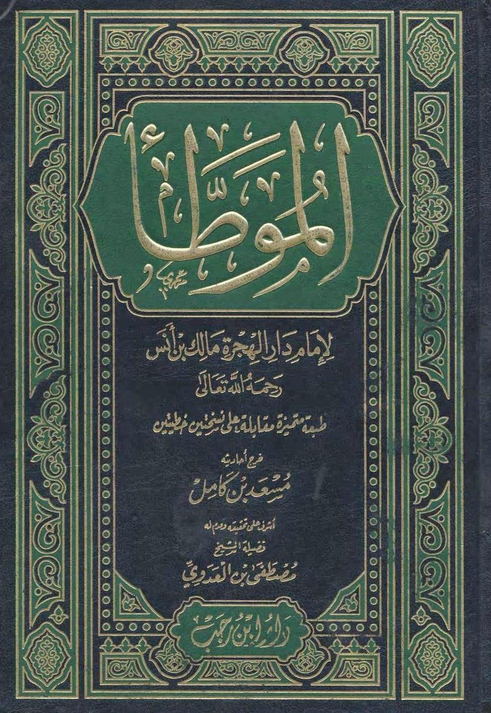 sejarah singkat imam malik, biografi imam malik, profil imam malik, sejarah imam maliki, sejarah imam hadits, sejarah imam fiqh