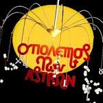 Ο ΠΟΛΕΜΟΣ ΤΩΝ ΑΣΤΡΩΝ , polemos ton astron