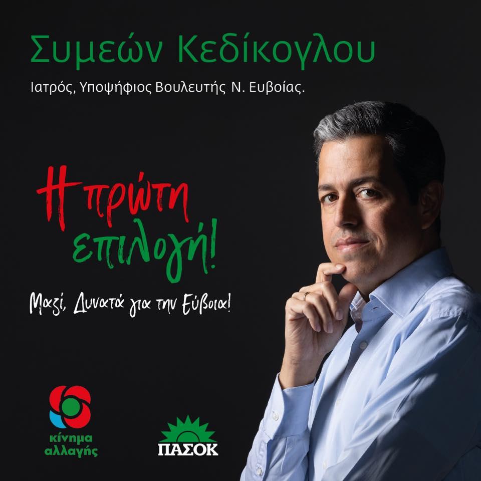 Συμεών Κεδίκογλου Υποψήφιος βουλευτής Ν. Ευβοίας