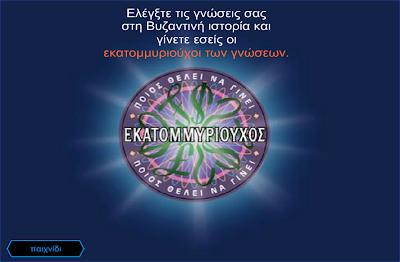 http://pse.primedu.uoa.gr/foitites/panagiotis_moiras/knowledge_millionairegreek.swf