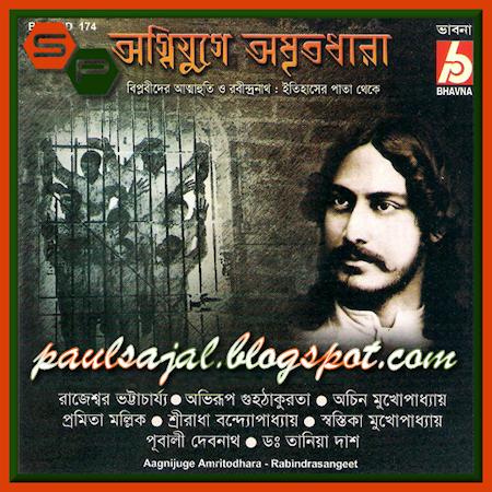 Ekti Phul Bhalo Na Pratima Banerjee 320 Kbps Mp3 Download