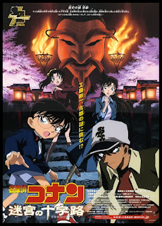 3gp DetectiveConan The Movie 7