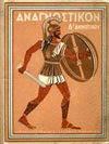 Βιβλίο δημοτικού 6