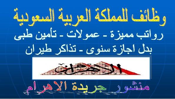 وظائف للمملكة العربية السعودية برواتب مميزة منشور جريدة الاهرام - التقديم على الانترنت