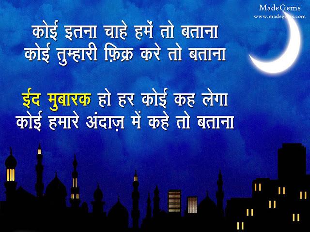 Eid Mubarak Shayari HD Wallpaper Pictures