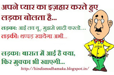 Funny Hindi Joke Wallpaper For Facebook Sms