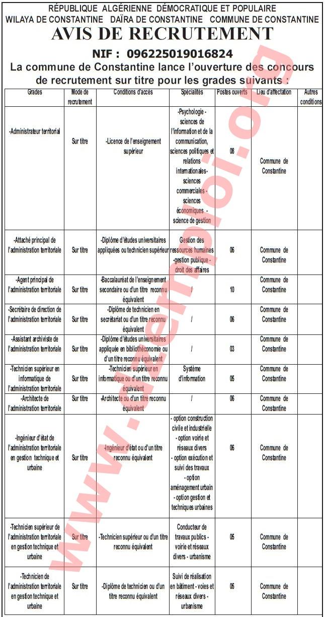 إعلان مسابقة توظيف في بلدية قسنطينة ولاية قسنطينة ديسمبر 2013 constantine+1.JPG
