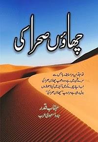 ChaavuN-sahra-ki-Mahtab-Qadr