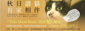 【讀貓園貓咪中途咖啡】粉絲專頁