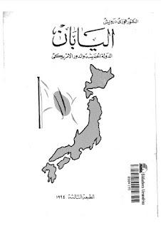 اليابان الدولة الحديثة والدور الأمريكي - فوزي درويش