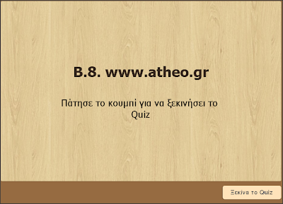 http://users.sch.gr/gakribo/t/ie/B.8.q/index.html