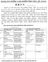 HSC 2013 Exam Changed New Timetable Maharashtra Board - msbshse