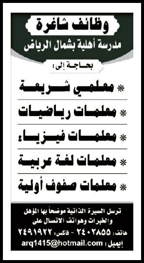 """للتعاقد الفورى بالسعودية """" معلمين ومعلمات لكبرى المدارس  """" منشور 12 / 11 / 2015"""