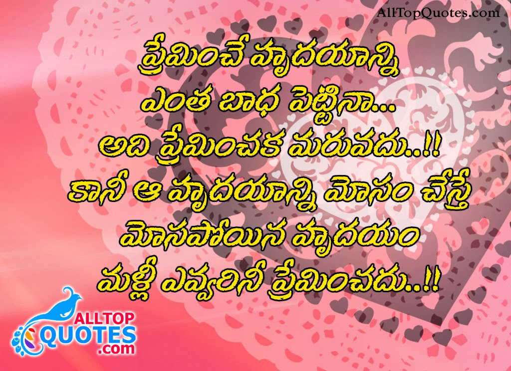 Beautiful Telugu Love Quotations - All Top Quotes | Telugu Quotes ...