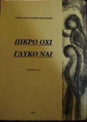 πρώτη ποιητική συλλογή