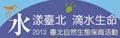 2013臺北自然生態保育活動