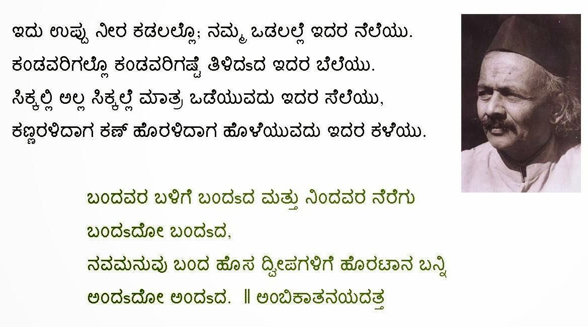 Kannada Madhura Geetegalu: Bangara neera kadalaachegide Bhavageete ...