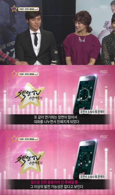 Lee Jang Woo & Oh Yeon Seo