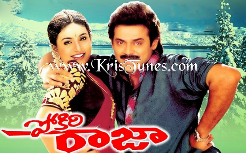 pokiri raja telugu movie mp3 songs free download 320kbps