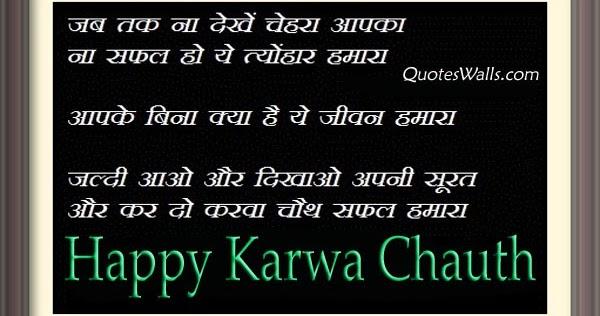 best karwa chauth hindi shayari for husband quotes