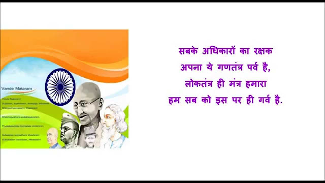 Republic-Day-Poem-in-Hindi-26-January-Poem-in-Hindi-Language-2