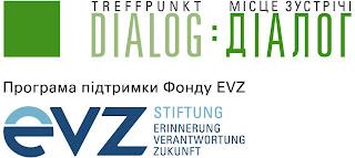 Програма підтримки Фонду EVZ.