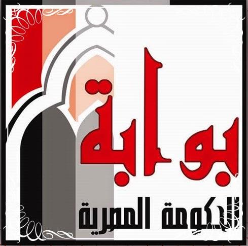 موقع خدمات تنسيق القبول بالجامعات والمعاهد - www.Tansik.Egypt.gov.eg