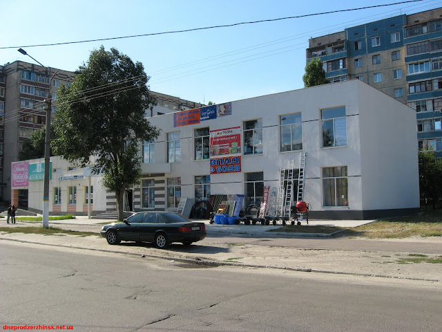 Днепродзержинск. Бульвар Строителей 37а.