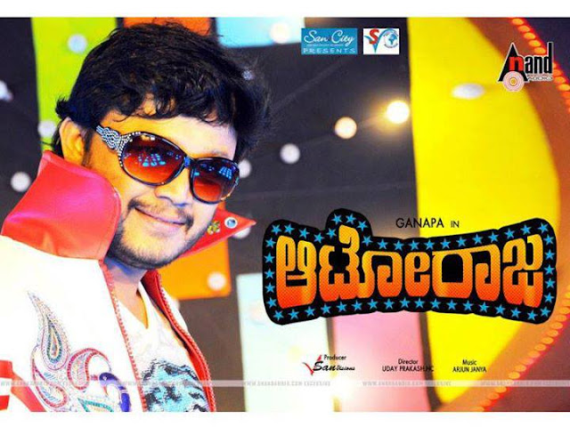 "Exclusive new poster of ""Autoraja"" starring Golden star Ganesh"