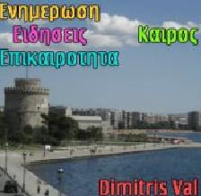 Dimitris Val