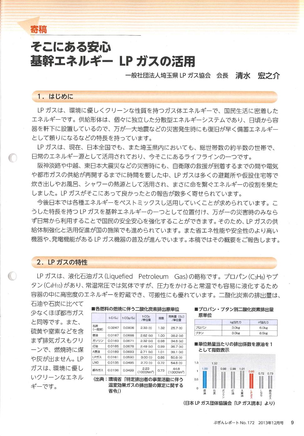 ガス 日本 協会 lp