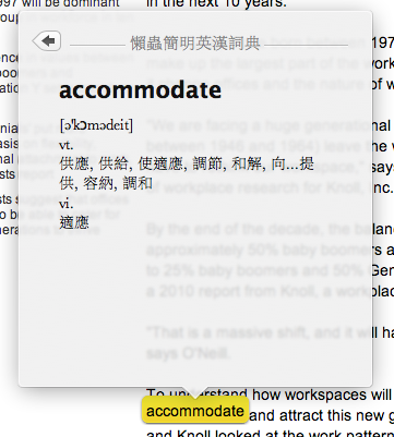 Mac OS X Dicttionary 內建字典 用滑鼠右鍵查詢