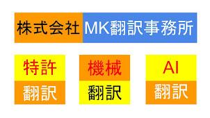 株式会社MK翻訳事務所