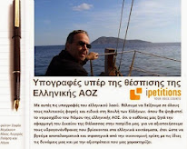 Υπογραφές υπέρ της Ελληνικής ΑΟΖ - Pétition en faveur de la ZEE grecque - Signatures for the Greek