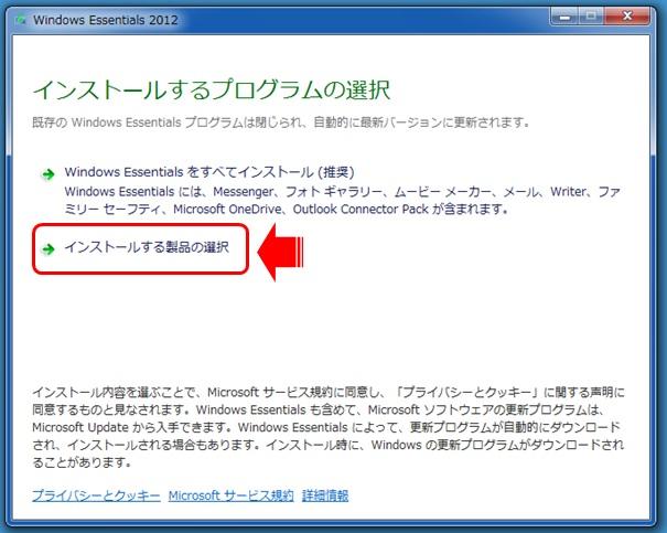 Windows Essentials[インストールする製品の選択]をクリック