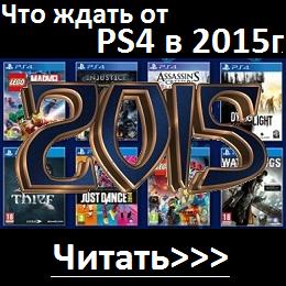 http://www.mmogameonline.ru/2014/12/PS4-2015.html