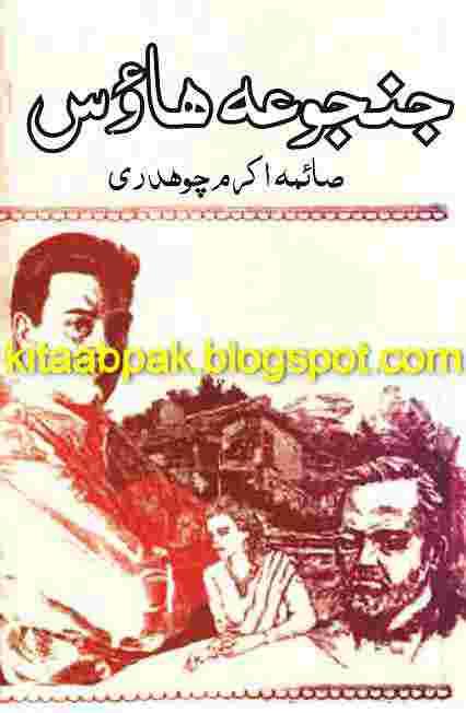 javed chaudhry columns in urdu pdf free download