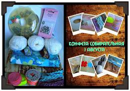 Собирательная конфета до 1 августа