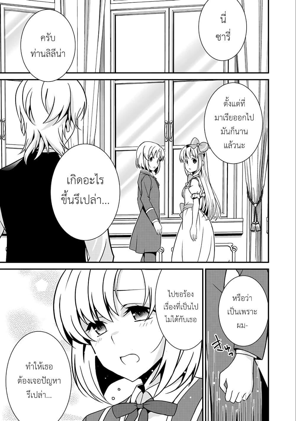 Saikyou no Kurokishi♂, Sentou Maid♀ ni Tenshoku shimashita-ตอนที่ 15