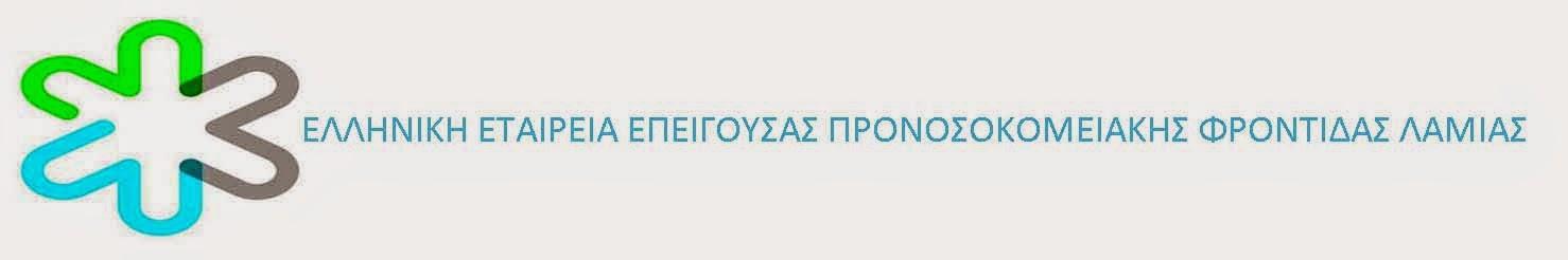 Ελληνικη Εταιρεια Επειγουσας Προνοσοκομειακης Φροντιδας Λαμιας
