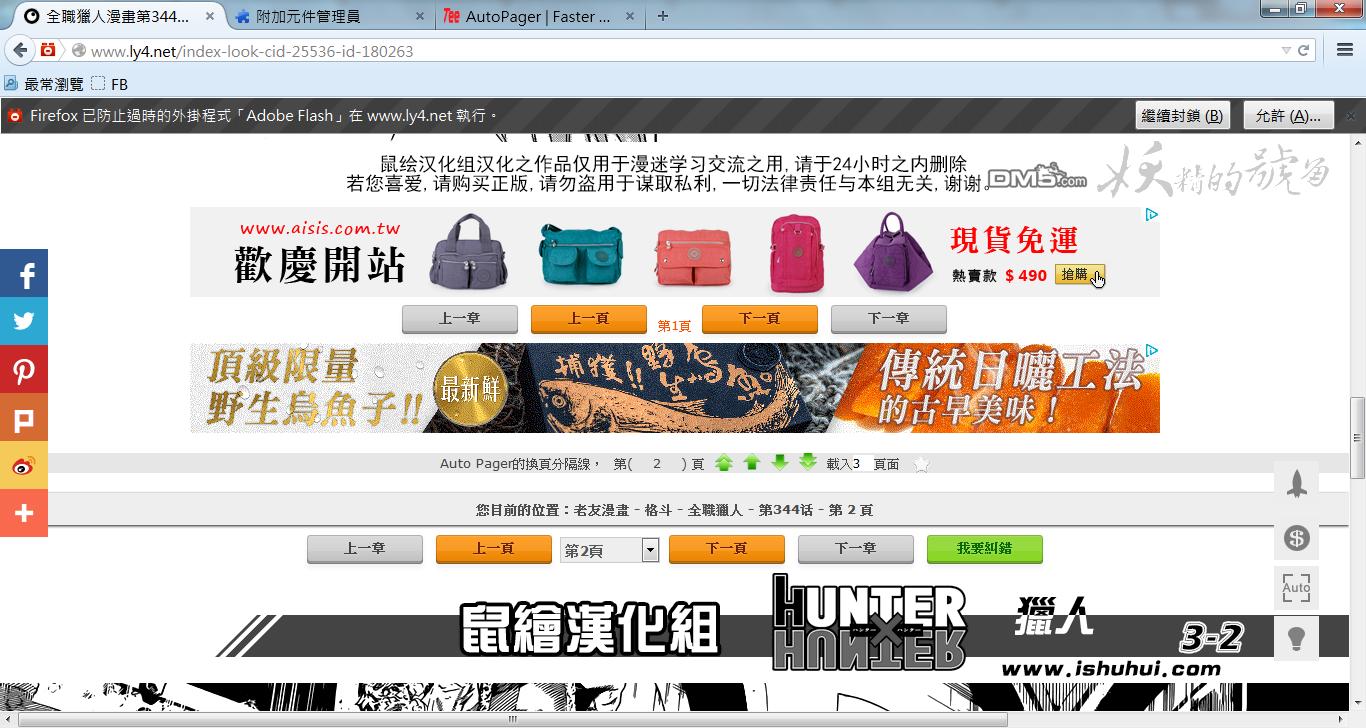 10 - [Firefox] 別再用手機看漫畫啦!讓AutoPager幫你自動翻頁吧!