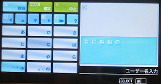 I really hate the PSP's naming interface. Why am I texting when I have directional buttons?
