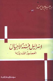 حمل كتاب اسرائيل فتنة الأجيال والعصورالقديمة - ابراهيم خليل أحمد