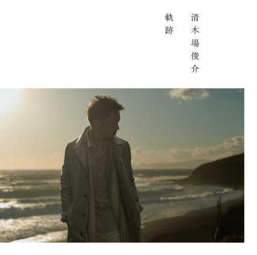 [Single] 清木場俊介 – 軌跡 (2015.06.01/MP3/RAR)
