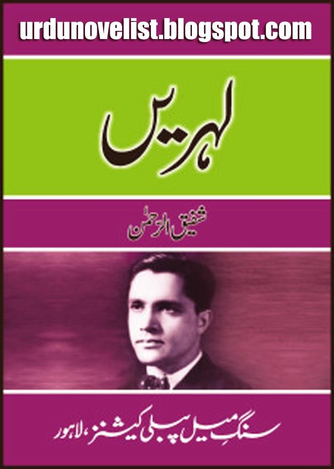 Lehrain By Shafiq ur Rehman