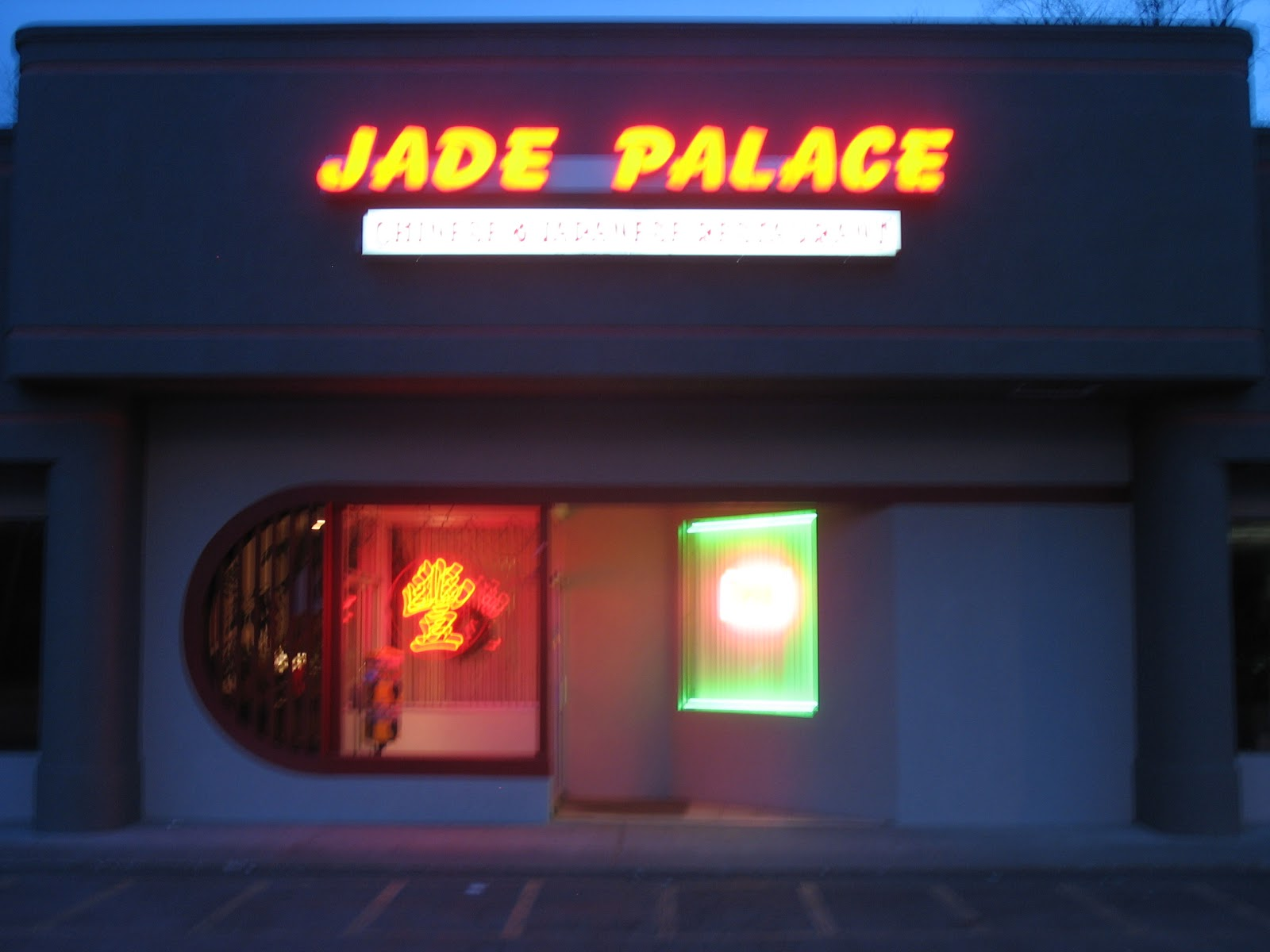 The Front Of Jade Palace Chinese Restaurant