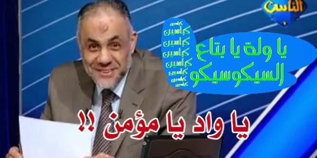 الشيخ خالد عبد اللات : يا واد يا مؤمن