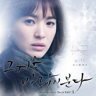 Gummy – Snowflake Lyrics (That Winter, The Wind Blows OST)