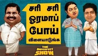 Seeman Slams Actor Vijay!  The Imperfect Show 07/01/2019